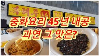 [LA맛집]중화요리 4…