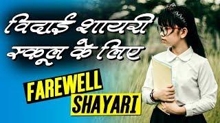 विदाई शायरी स्कूल के लिए    Vidai Shayari For School    farewell shayari for school