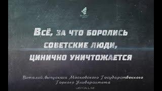 Письма:  «Всё, за что боролись советские люди, цинично уничтожается»