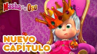 Masha y el Oso♀Nuevo capítulo¡No es digno de una reina!Compilación para niñosDibujos animados