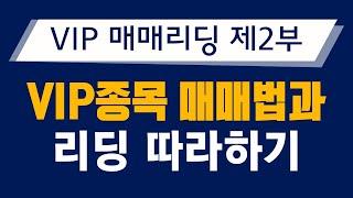 제2부  -VIP종목매매법과 리딩