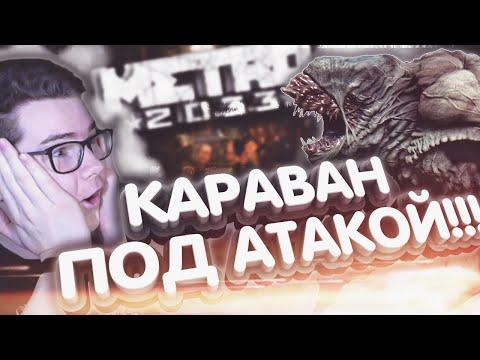 НАШ КАРАВАН ПОД АТАКОЙ МОНСТРОВ!!! || METRO 2033 REDUX #2