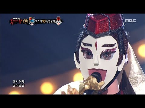 [King of masked singer] 복면가왕 - 'the East invincibility' 3round - In Dream 20180225
