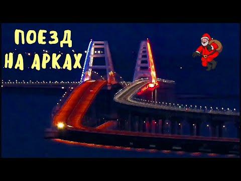 Крымский мост(январь 2020)Двухэтажный