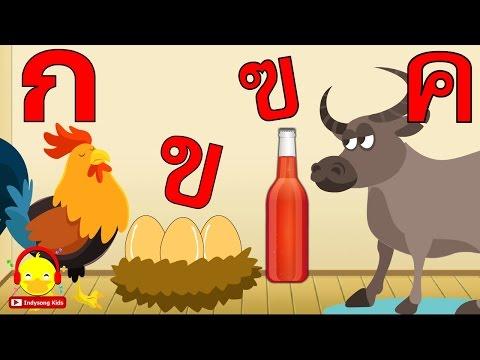 เพลง ก เอ๋ย ก ไก่ 🐓 Learn Thai Alphabet Song | เพลงเด็ก indysong kids