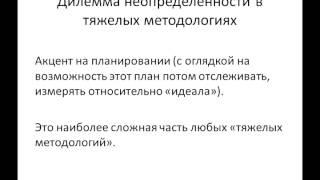 PMbasis 4. Дилемма неопределенности в управлении проектами.(, 2014-01-31T15:57:17.000Z)