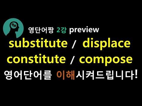 이해되는 영어단어 - 영어단어 쉽게 외우기 - substitute, displace, constitute, compose
