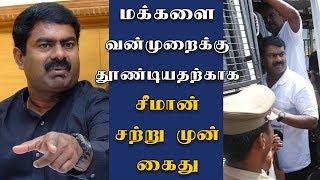 Just Now : Seeman Arrested - Naam Thamizhar | Chennai | Salem | Seeman Arrest