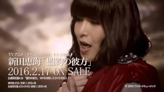1stアルバム「EMUSIC」リリース後、初のシングルとなる4thシングルは、アニメ「ラクエンロジック」のEDテーマ。新田恵海の新境地を開いた壮大なサ...