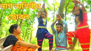 নগ্ নাগিনীর ছোবল সম্পূর্ণ পর্ব | Nag Nagin Natok | Bangla New Natok 2021