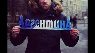 "Музыка околофутбола: группа ""АргентинА"""