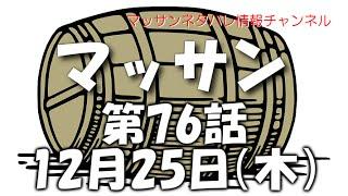 【マッサン ネタバレ 76話】NHK連続テレビ小説・朝ドラのマッサン76話の...