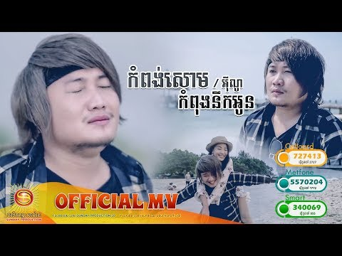 Kampong Som Kom Pong Noek Oun - Eno (OFFICIAL FULLHD )