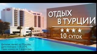 Рейтинг цен на путевки в Турцию (15.07)(Первое Уличное Телевидение Закажи видеоролики любой сложности - 8-923-000-34-71 http://1street.tv/ http://vk.com/1streettv https://vk.com/base..., 2016-07-18T03:16:32.000Z)