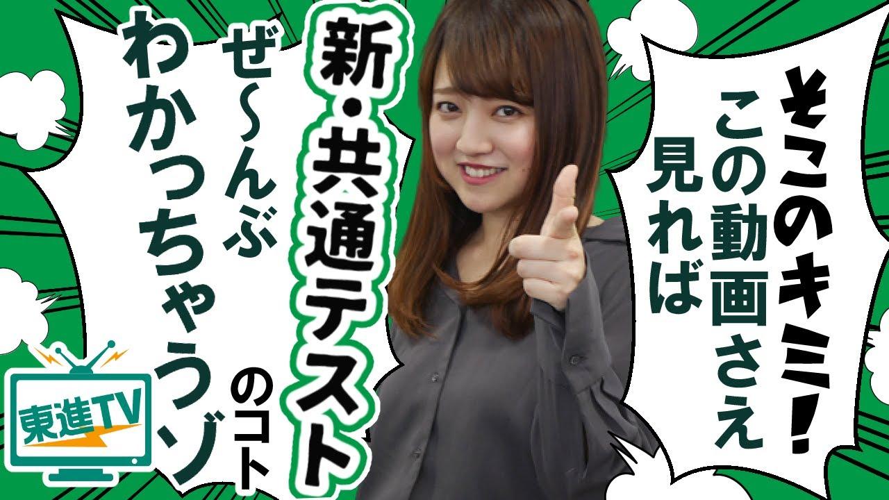 新着動画【大学入学共通テスト】英語・数学・国語の変更点を徹底解説!!(学習アドバイス)