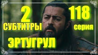 ЭРТУГРУЛ 118 СЕРИЯ 2 АНОНС СУБТИТРЫ на русском