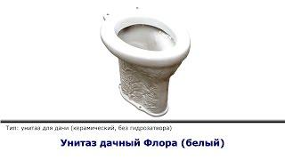 Унитаз дачный Флора (белый)