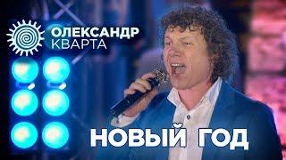 Новый год. Александр Кварта