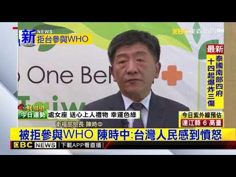 最新》被拒參與WHO 陳時中:台灣人民感到憤怒