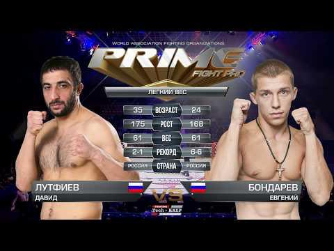 Евгений Бондарев V.S. Давид Лутфиев , MMA fight.
