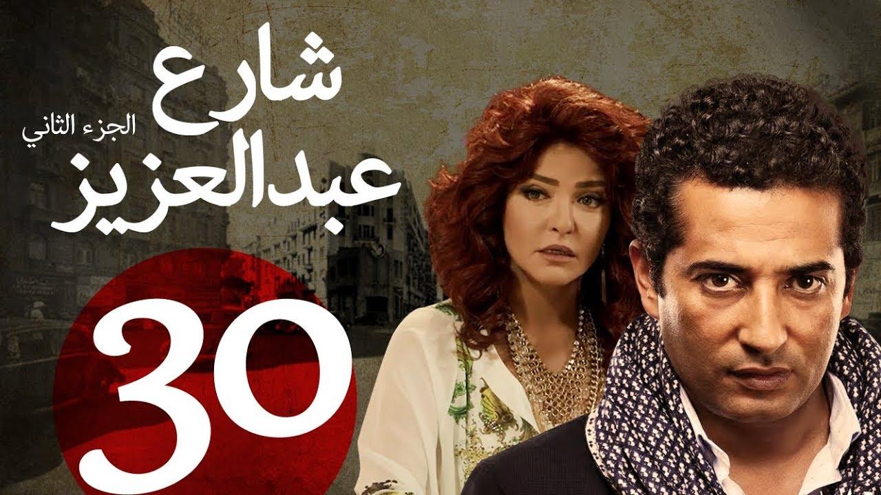 مسلسل شارع عبد العزيز الجزء الثاني الحلقة الاخيرة 30 Share3 Abdel Aziz Series Eps