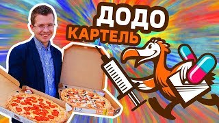 "Откуда в туалетах ""Додо Пиццы"" наркотики? // ТРЕЙЛЕР"