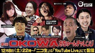 OKOWAタイトル次期挑戦者決定戦 おちゅーんLIVE!予選:おちゅーんLIVE! Vol.184