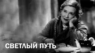 Светлый путь (1940)