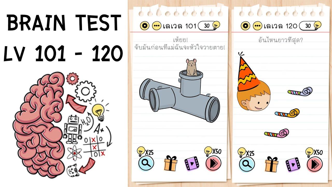 Brain Test ด่าน 101-120 ไหลลื่น | PAPA แคสเกมส์
