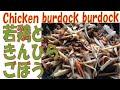 あけみママの簡単レシピ 若鶏きんぴらごぼう の動画、YouTube動画。