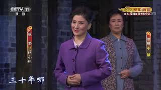 《CCTV空中剧院》 20191002 淮剧《小镇》| CCTV戏曲