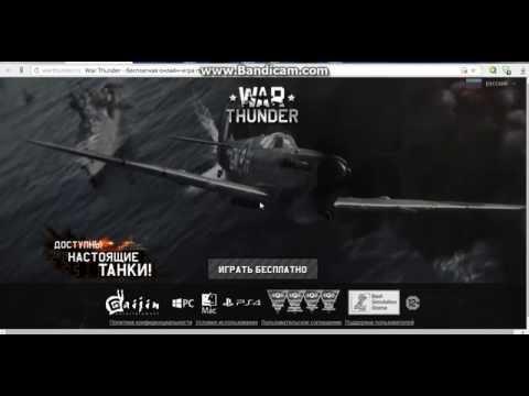 Как зарегистрироваться в игре War Thunder?