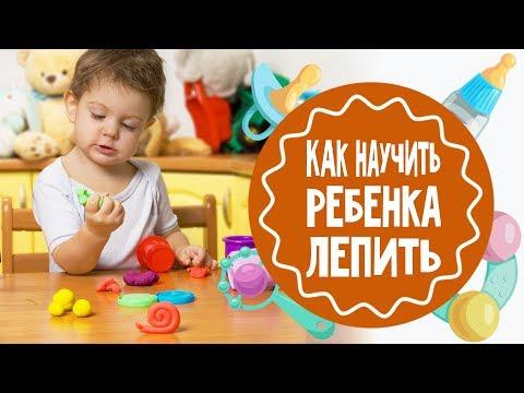 Как учить ребенка лепить из пластилина