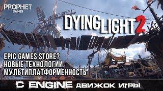 Dying Light 2 - Epic Games Store, RayTracing, DLSS, Мультиплатформенность