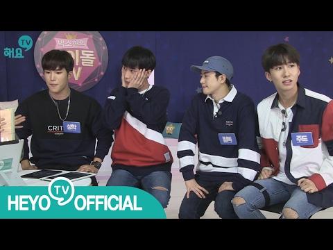 [해요TV] 박소현의아이돌TV - 빅스타(BIGSTAR) 다시보기 FULL