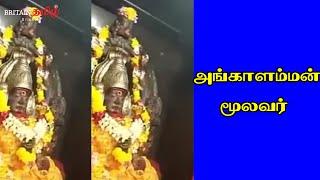 மேல்மலையனூர் அங்காளம்மன் மூலவர்   Melmalayanur   Angalamman   Britain Tamil Bhakthi