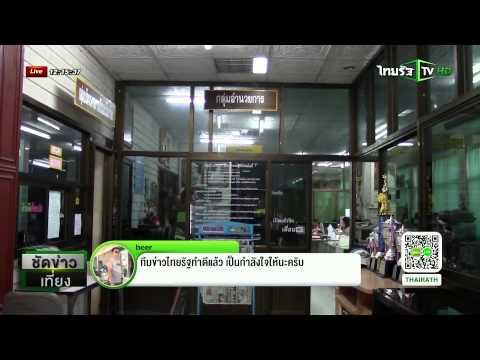 เว็บไซต์ สพป.4 อุบลฯ ถูกแฮก   24-08-58   ชัดข่าวเที่ยง   ThairathTV
