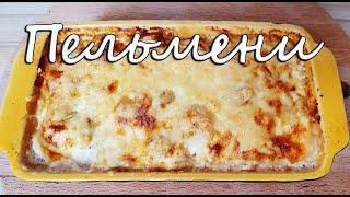 Пельмени готовлю только так. Супер рецепт пельмешек запеченных в духовке под сыром.
