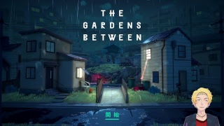 【The Gardens Between】#1 | 框框玩