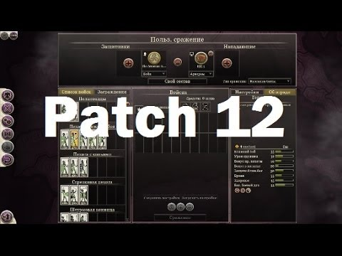 Rome 2: Total War Patch 12 Information
