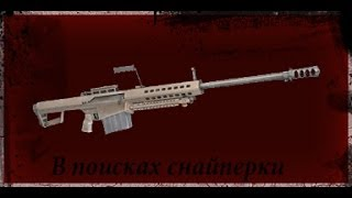 Infestation(WarZ)-Где найти снайперскую винтовку