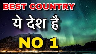 BEST COUNTRY IN THE WORLD || दुनियाँ का सबसे बढ़िया देश || WORLD BEST COUNTRY IN HINDI