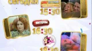 СуперИнтуиция,  Интерны, Comedy woman - 24 ноября