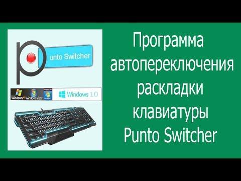 Программа авто-переключения раскладки клавиатуры Punto Switcher