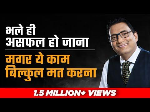 """भले ही असफल हो जाना मगर ये काम बिलकुल नहीं करना""| Ujjwal Patni Official | Inspirational Video"