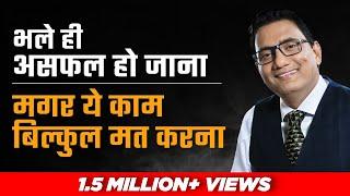 """भले ही असफल हो जाना मगर ये काम बिलकुल नहीं करना""  Ujjwal Patni Official   Inspirational Video"