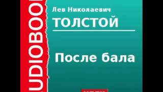 2000161 Аудиокнига. Толстой Лев Николаевич. «После бала»