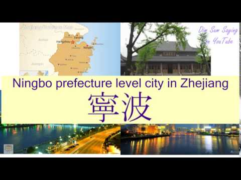 """NINGBO PREFECTURE LEVEL CITY IN ZHEJIANG"" in Cantonese (寧波) - Flashcard"