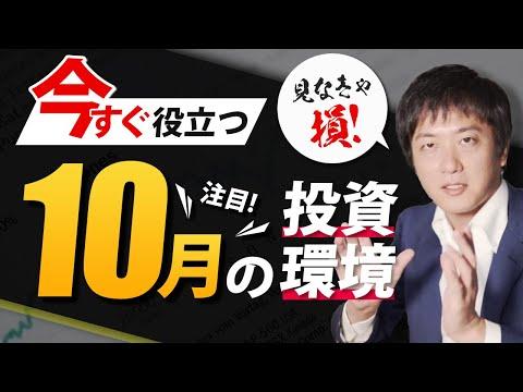 日本株バブルが来る!株式市場10月からの投資スタンスを話します