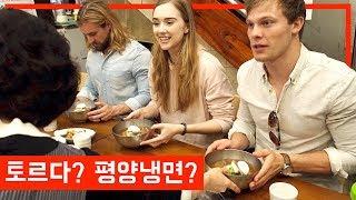 평양냉면 처음 먹어본 외국인의 반응    호주사라